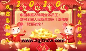 中国家庭农场网全体员工恭祝:新年快乐!幸福安康!