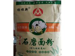 富硒黑麦石磨面粉