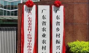今天,又有两个省级乡村振兴局挂牌