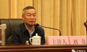刘奇:乡村振兴的聚焦点与实现点、支撑点